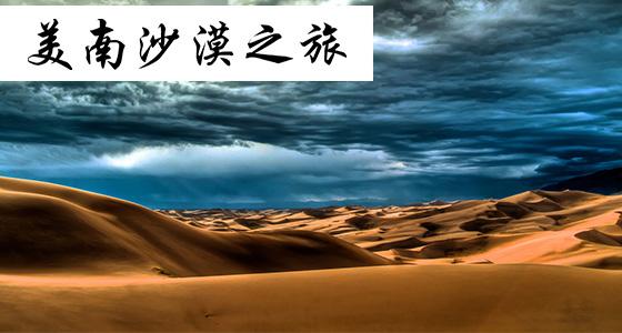 每周资讯_凤凰城旅游,新墨西哥州,亚利桑那州,仙人掌国家公园,白沙公园 ...