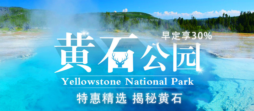 https://www.taketours.cn/yellowstone-tours/