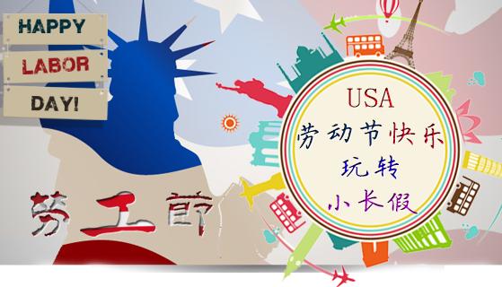 美国劳动节快乐,玩转小长假!