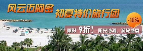 迈阿密旅游促销大优惠
